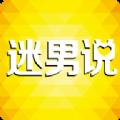 迷男说 v1.0.0 安卓版