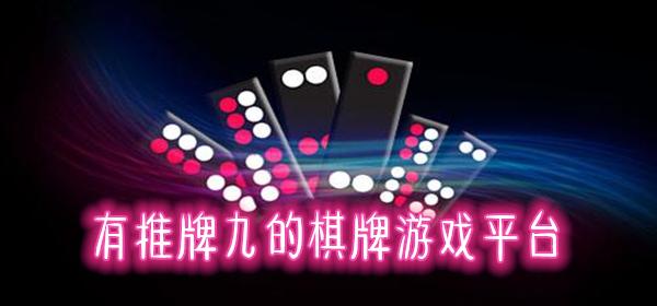 有推牌九的棋牌游戏平台