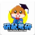 研鼠考研 v1.0.1