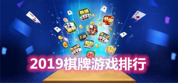 2019棋牌游戲平臺集合