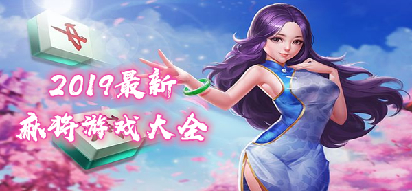 2019最新麻将游戏大全