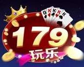 179玩樂