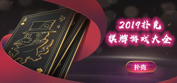 2019扑克棋牌游戏大全