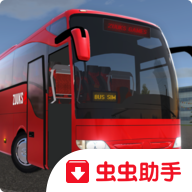 公交公司模拟器 v1.0.1