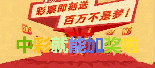 中彩有额外加奖的彩票app精选合集