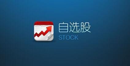 股票资讯大全的app有哪些