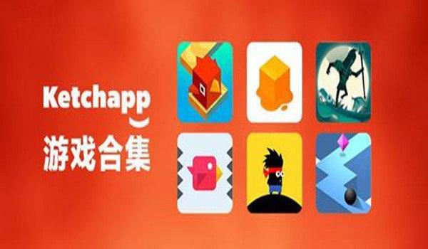 Ketchapp游戏合集