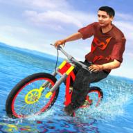 水上乐园自行车冲浪