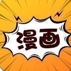 大火车文娱漫画