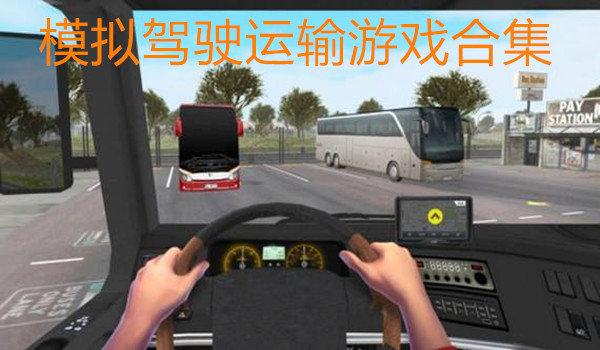 模拟驾驶运输游戏合集