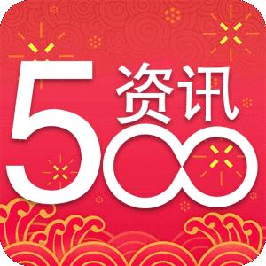 500资讯 v1.0.1