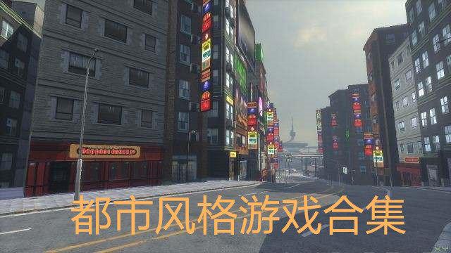 都市風格游戲合集