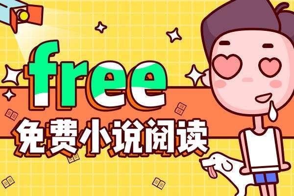 可以免费阅读小说的app