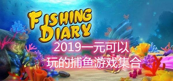 2019一元可以玩的捕魚游戲
