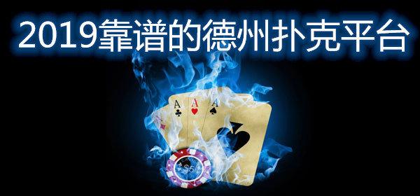 2019靠谱的德州扑克平台