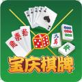 宝庆棋牌 v1.0.2
