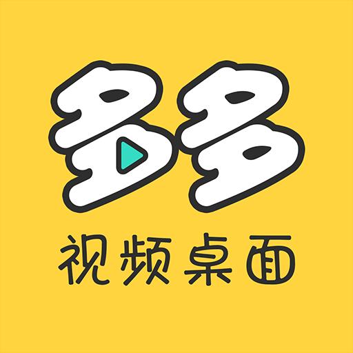 多多视频4D桌面 v1.6.3.0
