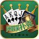 闲娱扑克 v1.0.1