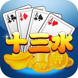 广西十三水棋牌游戏