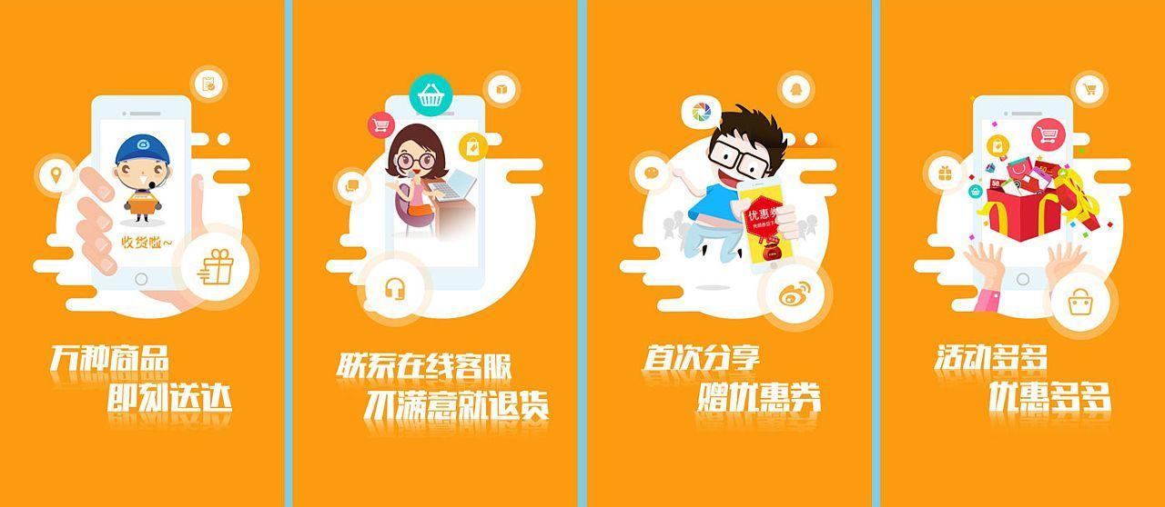網購免郵費的app