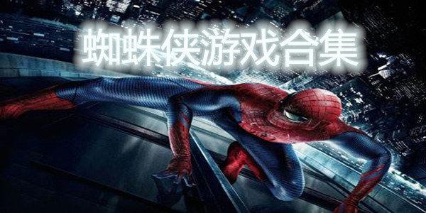 漫威蜘蛛侠游戏合集