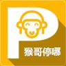 猴哥停哪 v1.0