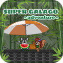 超級加拉戈歷險