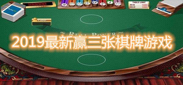 2019最新赢三张棋牌游戏