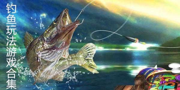 钓鱼玩法游戏合集