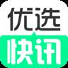 优选快讯 v4.0.1