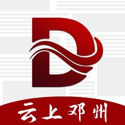 云上邓州 v2.2.0