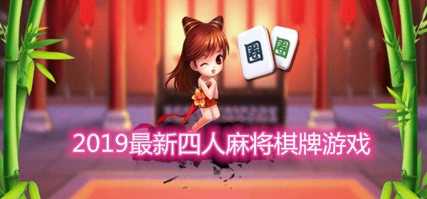 2019最新四人麻將棋牌游戲