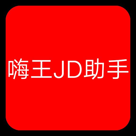 嗨王JD助手