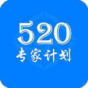 520專家計劃