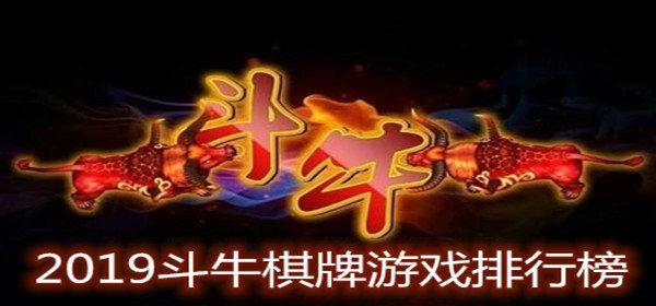 2019斗牛棋牌游戏