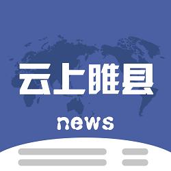 云上睢县 v2.2.0