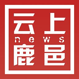 云上鹿邑 v2.2.0