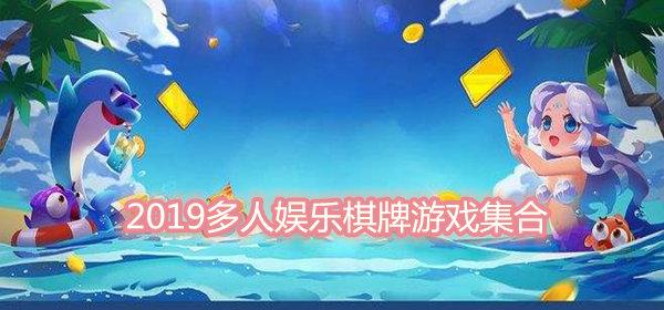 2019多人娛樂棋牌游戲集合