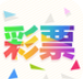 6友论坛彩票 v5.4.7