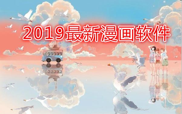 2019最新漫画软件