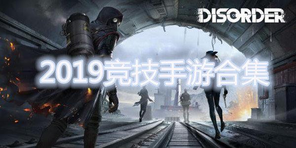 2019竞技手游合集