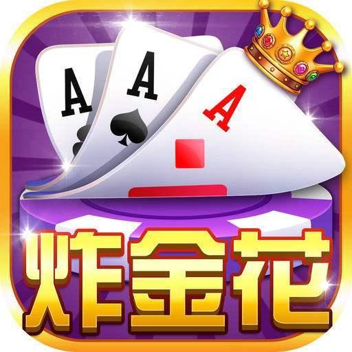 天天娱乐炸金花 v1.0.3