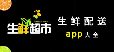 免费配送的生鲜水果app