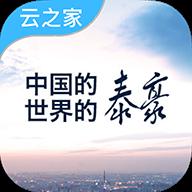 泰豪云 v10.1.16
