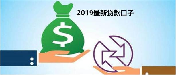 2019年8月最新贷款app
