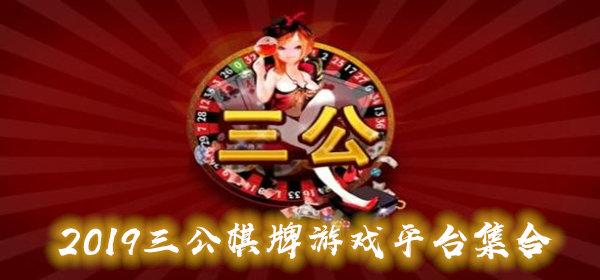 2019三公棋牌游戏
