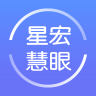 星宏慧眼 v1.0.19