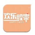 微信欢乐胶带