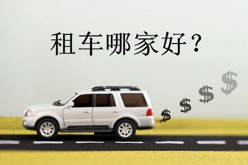 最划算的租车app