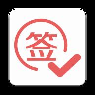 智能签到助手 v1.0